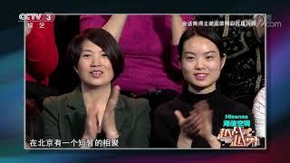 [越战越勇]金话筒得主谢庭荣精彩片段回顾| CCTV综艺