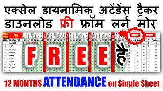 Excel Dynamic Attendance Tracker - Download Free || 12 Months Attendance Tracker