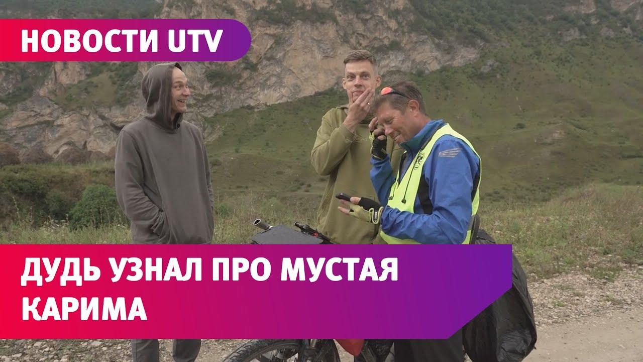 Юрий Дудь поговорил с уфимским путешественником, который на велосипеде ехал на Кавказ