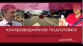Контраварийная подготовка. Урок 1. Психология безопасного вождения