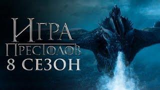 Игра престолов 8 сезон [Обзор] / [Трейлер на русском]