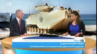 أسلحة ألمانية إلى السعودية رغم انتهاكها لحقوق الإنسان