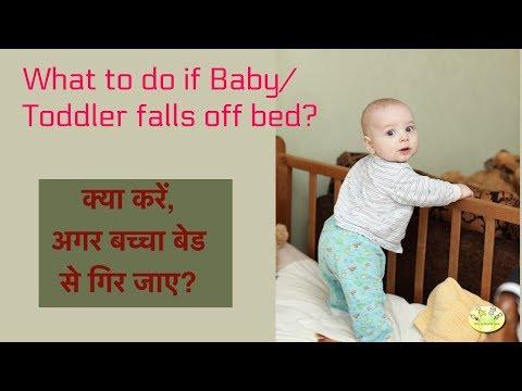 क्या करें, अगर बच्चा बेड से गिर जाए? | What to Do When Baby Falls Off Bed in Hindi