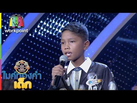 น้องเปเป้ A9   เพลง เอกชัยขอพร   ไมค์ทองคำเด็ก   Semi-final   14 ม.ค. 60   Full HD
