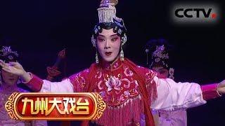 《九州大戏台》 20190713 河北梆子《宝莲灯》 1/2| CCTV戏曲