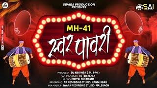 MH41 स्वर पावरी || MH41 Swar Pawri || Swara Production