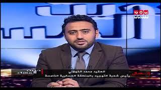 مصرع قيادات ميدانية للحوثيين في غارة للتحالف بحرض | اللواء محمد القبيبان ومحمد الخولاني|حديث المساء