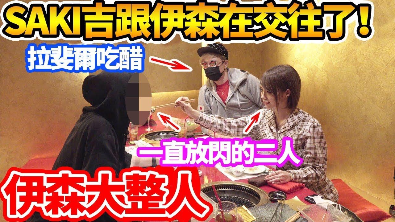 拉斐爾【醋意大發】經理人伊森竟然跟SAKI吉交往了!?(中字) - YouTube