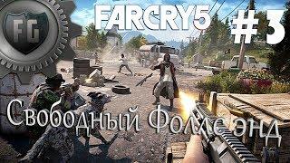 Far Cry 5 кооператив прохождение #3 - Свободный Фоллс энд