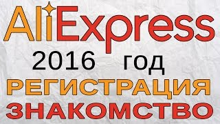 Aliexpress Урок № 1 Регистрация на сайте. Заполнение адреса для доставки