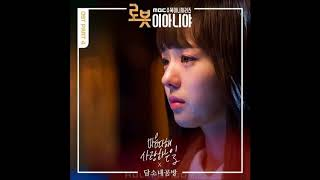 Damsonaegongbang  - Loving A Thing With All One's Heart (I'm Not a Robot OST Part 4) Instrumental