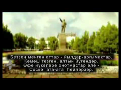 Алсу - Өфө йүкәләре