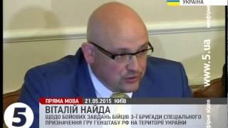 Найда про бойові завдання бійців 3-ї групи ГРУ РФ на Донбасі