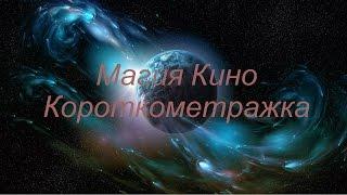Полис ⁄ Polis   Короткометражка фантастика HD