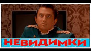 Кино «Невидимки» / Трейлер / Фильм 2015 / Комедия / Мерзликин, Куценко