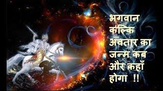 भगवान कल्कि अवतार का जन्म कब, कहाँ होगा और कौन होंगे उनके माता-पिता !!