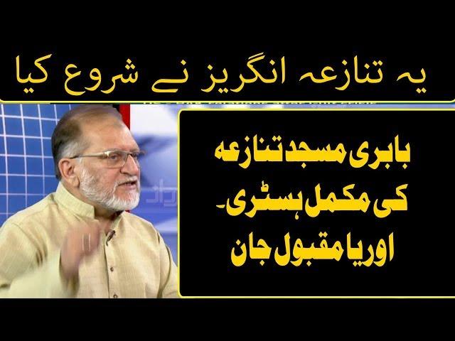 How Babri Mosque became disputed? | Orya Maqbool Jan | Harf e Raaz | Neo News