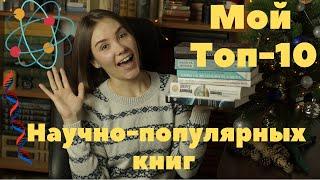 Мой ТОП-10 Научно-Популярных книг!