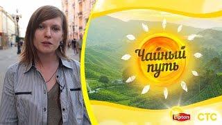 Ирина Сверлова — участница шоу «Чайный путь»