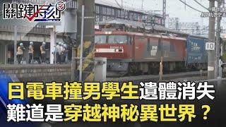 日本電車撞到男學生遺體卻消失… 難道是穿越到「神秘異世界」!? 關鍵時刻 20180525-2 王瑞德   黃世聰 黃創夏