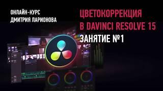 Цветокоррекция в Davinci Resolve. Занятие №1. Дмитрий Ларионов