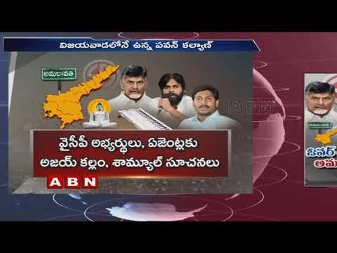 AP Political Leaders Queue To Amaravati Ahead Of Poll Results | ABN Telugu