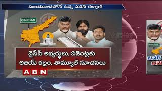AP Political Leaders queue to Amaravathi ahead of Poll Results | ABN Telugu