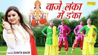 बाजे लंका में ढंका | Sunita Bagri | Most Popular Hanumanji Ke Bhajan 2019