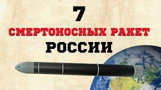 7 СМЕРТОНОСНЫХ РАКЕТ РОССИИ