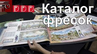 #031 Фрески на стену: каталог и фото. Выбираем фрески для гостиной, детской и кухни. Фрески на заказ