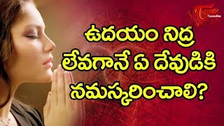 Which God to Be Devoted In The Early Morning? - BhakthiOne thumbnail