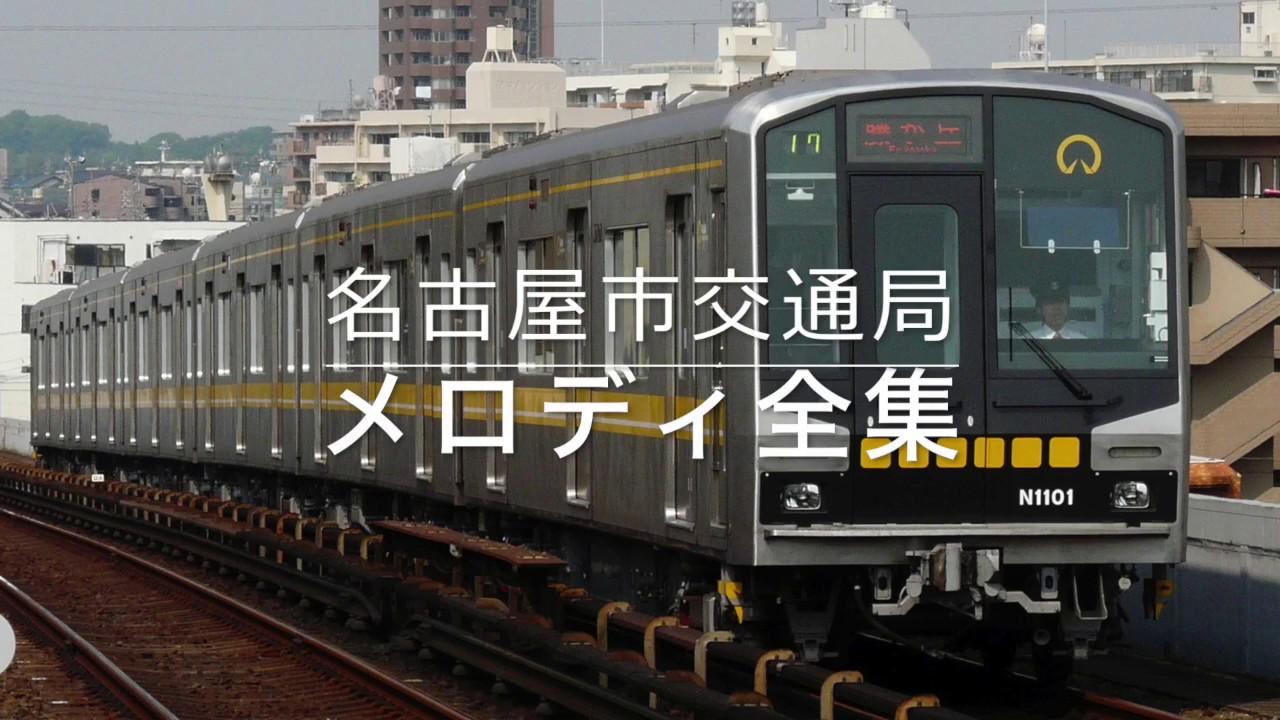 市営 地下鉄 名古屋