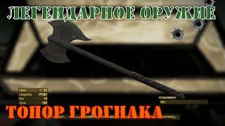 Fallout 4 Топор Грогнака Легендарное оружие Grognar s axe