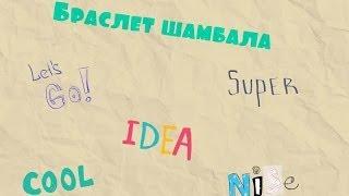 """МК """"Браслет Шамбала"""""""