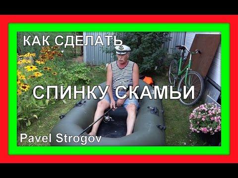 КАК СДЕЛАТЬ СПИНКУ СКАМЬИ лодки Пеликан 240. tuning inflatable boat