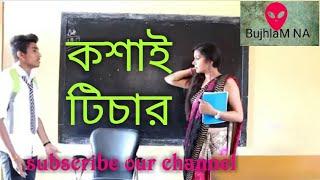 কশাই টিচার||koshai teacher||part-1||by ador hossain chad with rubel
