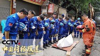 《中国财经报道》四川长宁6.0级地震 新增一人遇难 遇难人数升至13人 20190618 17:00 | CCTV财经