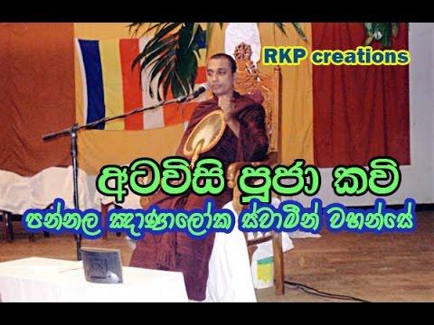 Atavisi Buddha Puja - Budu Guna Sahitha Kavi Bana - Ven. Pannala Ghnaloka Theo