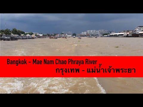 Bangkok - Mae Nam Chao Phraya River /กรุงเทพ - แม่นำ้เจ้าพระยา