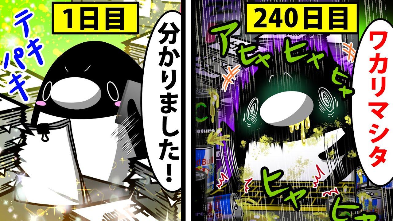 【アニメ】240連勤の仕事をするとどうなるのか?