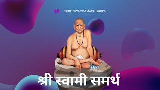 Shri Swami Samarth Jap 108 | श्री स्वामी समर्थ जप १०८ वेळा