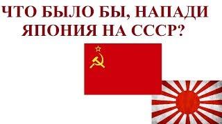 Что было бы, напади Япония на СССР?