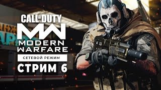 Второй сезон в Call of Duty: Modern Warfare