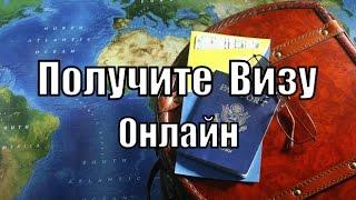 Получение визы в Грецию(Получите Визу Онлайн - http://www.kypc.info/VISA Визы в более чем 30 стран. Проверка документов в режиме онлайн Наши..., 2016-02-14T08:41:10.000Z)