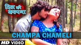 Dil Ki Kalpana: Champa Chameli Video Song HD 2014 | Lalit Mohan Joshi | Latest Kumaoni Songs