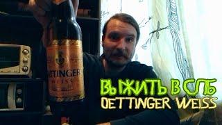 ВЫЖИТЬ В СПБ: обзор на пиво Оттингер пшеничное (Oettinger Weiss)