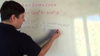 Косинус и синус двойного угла, часть 2. Алгебра 10 класс