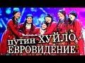 ЕВРОВИДЕНИЕ 2018 Путин ХУЙЛО в исполнение Бурановских бабушек Концерт который не покажут по тв mp3
