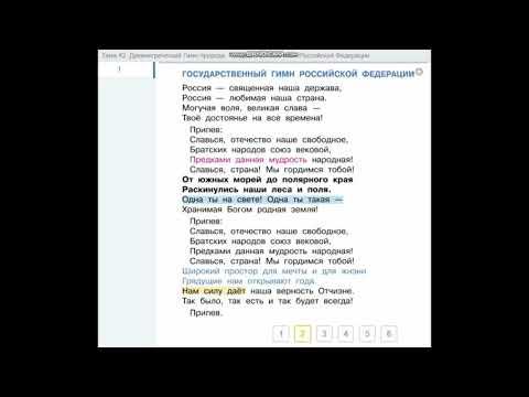Древнегреческий Гимн природе  Государственный гимн Российской Федерации