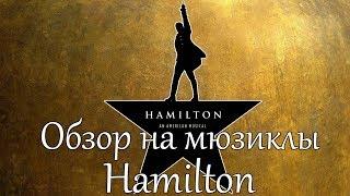 Hamilton: The Musical   Обзор на мюзиклы #1